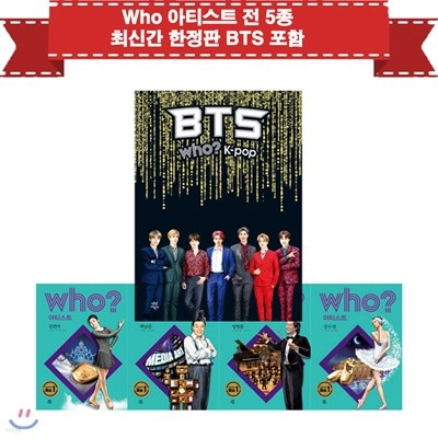Who 아티스트 김연아 / 백남준 / BTS / 정명훈 / 강수진 (전5권) - 문구세트증정