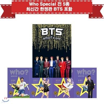 Who 스페셜 K-pop BTS / 김연아 / 유재석 / 손흥민 / 강수진 (전5권) - 문구세트증정