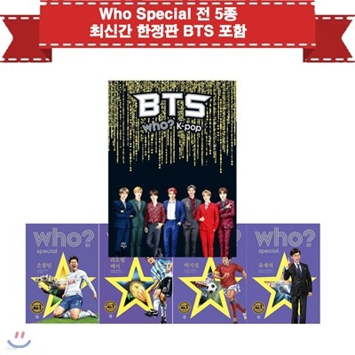 Who 스페셜 K-pop BTS 손흥민 리오넬 메시 박지성 유재석 (전5권) - 문구세트증정
