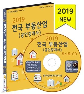 2019 전국 부동산업(공인중개사) 주소록 CD