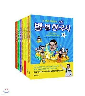 큰 별샘 최태성의 초등 별★별 한국사 세트
