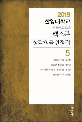 캡스톤 창작희곡 선정집 5