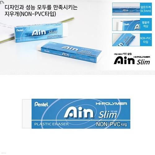 [알앤비]펜텔 아인 하이폴리머 슬림 지우개  EZEE02 펄블루 NON-PVC