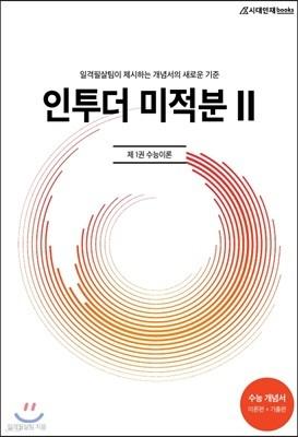 인투더 미적분 2 제1권 수능이론