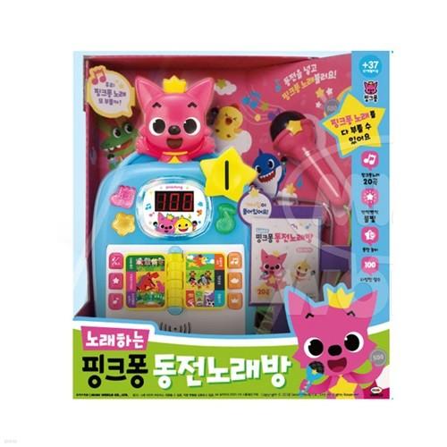 노래하는 핑크퐁 동전노래방