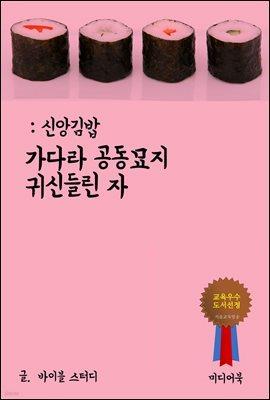 신앙 김밥 : 가다라 공동묘지 귀신들린 자
