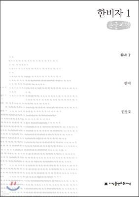 한비자 1 큰글씨책