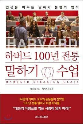 하버드 100년 전통 말하기 수업