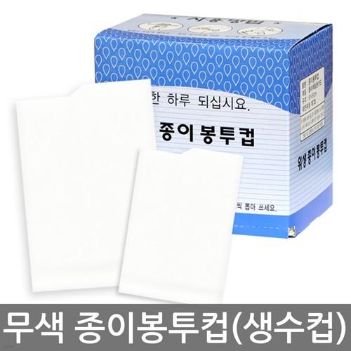 국내산 위생 봉투컵(무색) 4000매/일회용생수컵/정수기용/종이컵