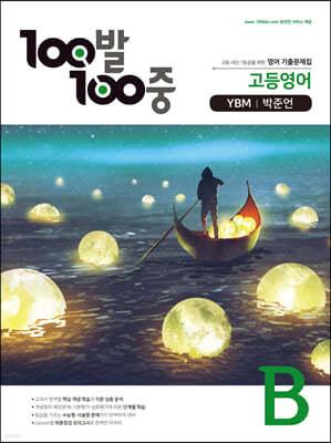 100발 100중 고등영어 기출문제집 B YBM 박준언 (2021년용)