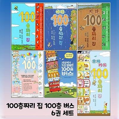 100층 짜리 집세트+숫자놀이카드(5권) + 100층버스 (총6권)