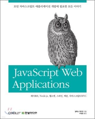자바스크립트 웹 애플리케이션 JavaScript Web Applications
