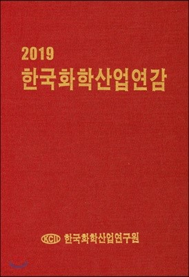 2019 한국화학산업연감