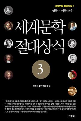 세계문학 절대상식 3 (영국 미국 작가)