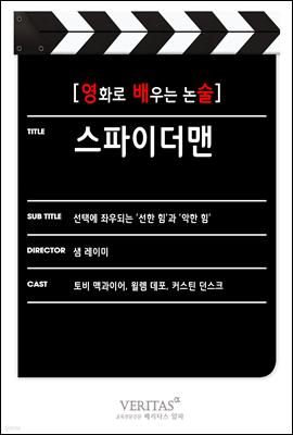 [영화로 배우는 논술] 스파이더 맨