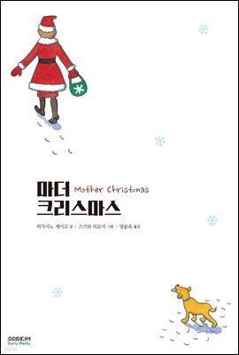 [대여] 마더 크리스마스(Mother Christmas)