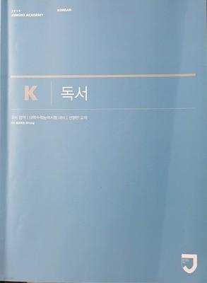 K 독서 2019 - 국어영역 대학수학능력시험대비 선행반교재