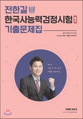 2019 전한길 한국사능력검정시험 중급 기출문제집