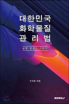 대한민국 화학물질관리법 : 교양 법령집 시리즈