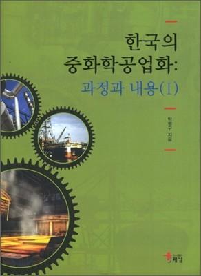 한국의 중화학공업화 1