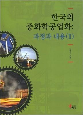 한국의 중화학공업화 2