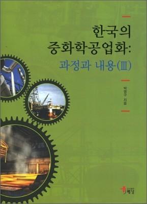 한국의 중화학공업화 3