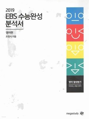 2019 ebs수능완성 분석서/영어편/조정식/ 교재 13431