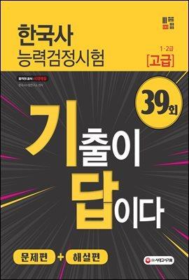 기출이답이다 한국사능력검정시험 고급(1ㆍ2급) 39회