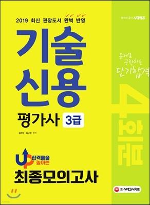 2019 기술신용평가사 3급 최종모의고사 4회분