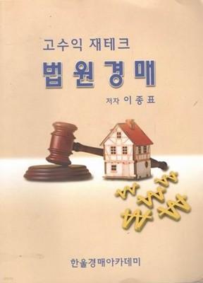 고수익 재테크 / 이종표 / 법원경재
