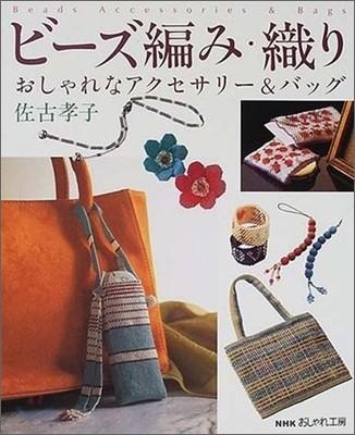 ビ-ズ編み.織り