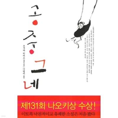 공중그네(일본소설/양장/2)