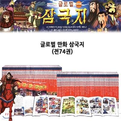 글로벌 만화 삼국지 (전74권)