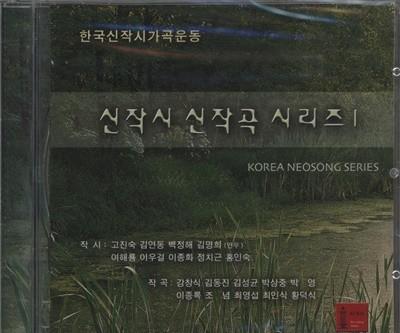 한국신작시가곡운동 : 신작시 신작곡 시리즈 1