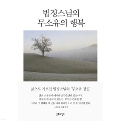 법정스님의 무소유의 행복(종교/2)