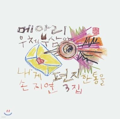 손지연 3집 - 메아리 우체부삼아 내게 편지 한통을 [핑크 컬러 LP]