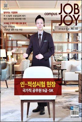 캠퍼스 잡앤조이 (CAMPUS Job & Joy) 165호