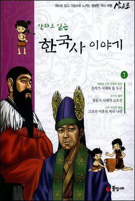 [세트] 만화로 읽는 한국사 이야기 전집 (총10권)