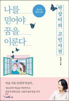 박상미의 고민사전 : 청소년·학부모편