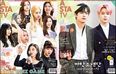 아스타 TV (ASTA TV) + Style (월간) : 6월 [2019]