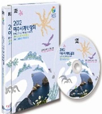 2012 여수세계박람회 (여수엑스포) DVD-자막: 영어, 일어, 중국어