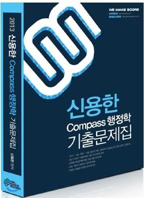 2013 신용한 COMPASS 컴패스 행정학 기출문제집