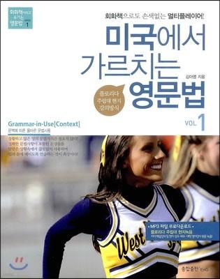 미국에서 가르치는 영문법 시리즈 vol.1