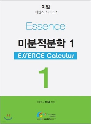 Essence 미분적분학 1