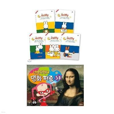 미피(miffy) 색깔, 숫자, 모양 놀이 유아영어교육 DVD 1집 10종(DVD5장+CD5장+영한대본) +EBS미술탐험대 명화 퍼즐 5종 세트