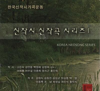신작시 신작곡 시리즈 1