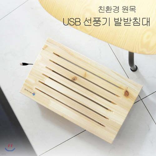 에이스독서대 USB 선풍기 발받침대 원목 발판 친환경 책상발판 발거치대 디딤대 발판