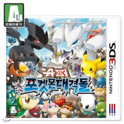 [3DS]슈퍼 포켓몬 대격돌
