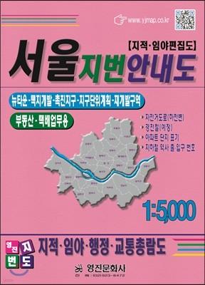 서울 지번 안내도 1:5,000