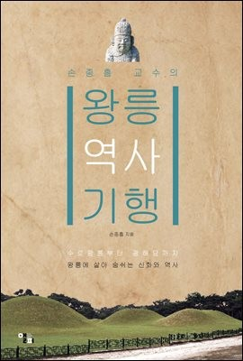 왕릉 역사 기행